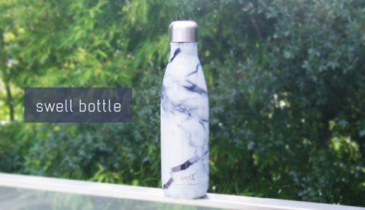 【swell bottle レビュー】デザイン豊富で保温機能も!おしゃれなステンレスボトル。
