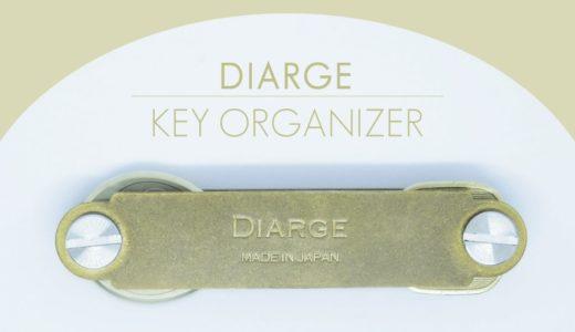 スマートに鍵を持ち歩く、真鍮製キーケース。[DIARGE KEY ORGANIZER]