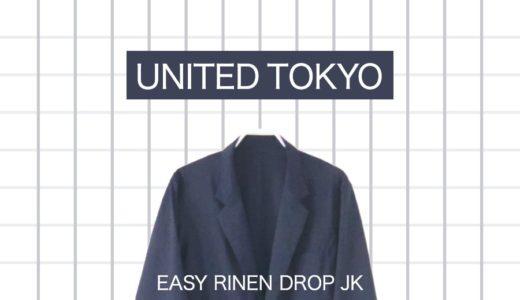 【UNITED TOKYO イージーリネンドロップジャケット レビュー】軽くて薄い!夏にもピッタリなアイテム。