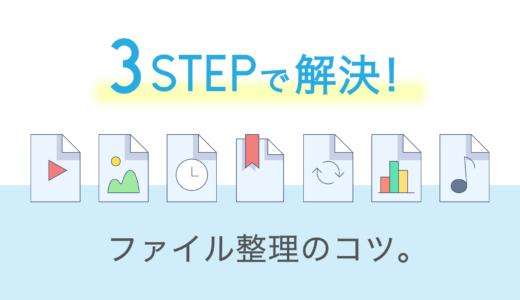 3STEPで解決!PCファイル整理のコツ。