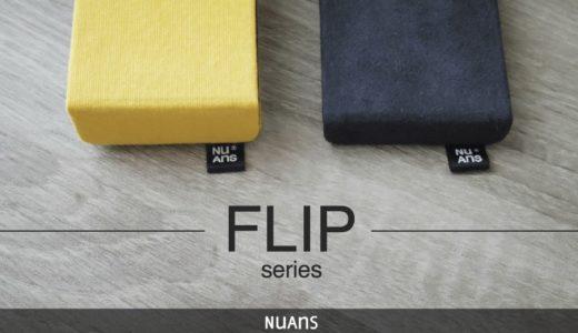 【NuAnsフリップシリーズ レビュー】TENTデザイン!ペンケース&カードケースを使ってみました。