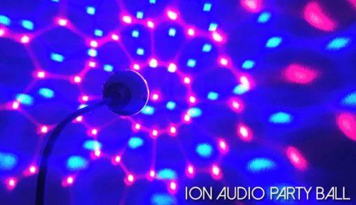 光で気分を変える。派手な照明でパーティ気分。[ION Audio Party Ball]