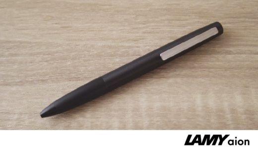 【LAMY aion(アイオン) レビュー】極限にシンプルなボールペン!ジャスパー・モリソンのデザインです。