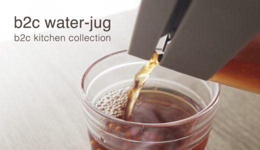 とことんミニマルで端正なウォータージャグ。[sarasa design b2c water-jug]