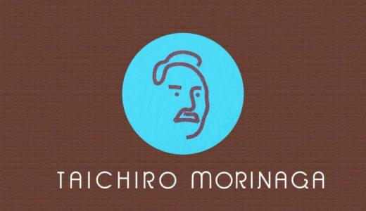 【TAICHIRO MORINAGA】お菓子を超える「をかし」!Aeration Premierをレビュー。