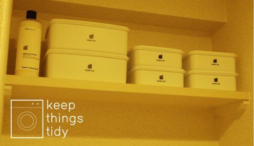 ランドリー収納を改善!整理整頓してノイズを減らす。[COLONY2139]
