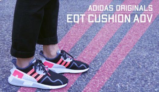 【adidas originals EQT レビュー】主役級のインパクト!攻めたデザインの個性派スニーカー。