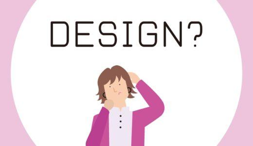 デザインってなんだろう。僕の思うデザインの考え10個。