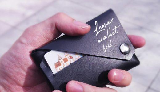 【LEMUR FOLD Wallet レビュー】本革だけどコンパクトな財布!セミキャッシュレス派でも使いやすい。