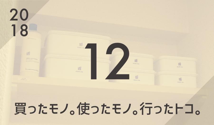 12月のまとめ記事_アイキャッチ