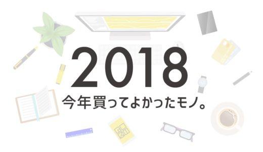 【2018年】現役デザイナーが選ぶ。今年買ってよかったと思うモノ15選。