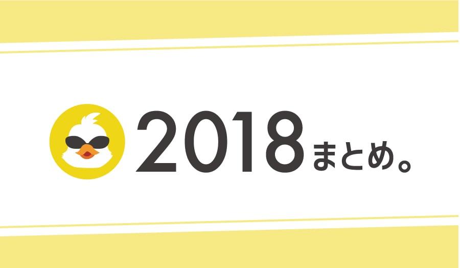 2018年のまとめ_アイキャッチ