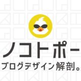モノコトポートのブログデザイン_アイキャッチ