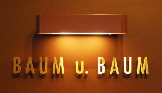 【バウムウントバウム】ドイツ製菓マイスターが作る!本物のバウムクーヘン。