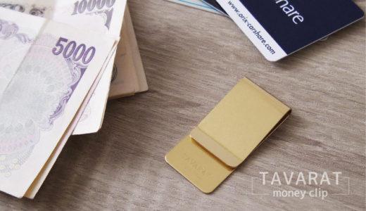 【TAVARAT マネークリップ レビュー】指紋がつかない!真鍮製で上品なマネークリップ。