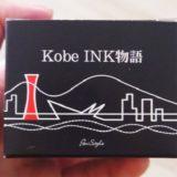 神戸インク_アイキャッチ