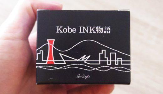 神戸の街を色で表現。カラバリ豊富な神戸インクの万年筆ボトル。[Kobe INK物語]