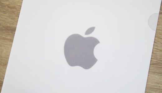 【Apple 非売品クリアファイル】Macの修理で手に入る!Apple好きにはたまらない限定アイテムです。