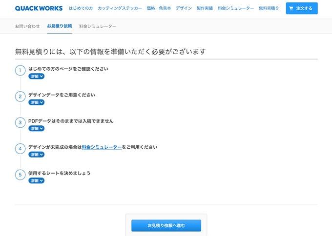 MacBook_カッティングシート_見積もり準備
