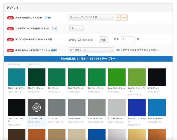 MacBook_カッティングシート_仕様選択