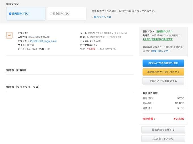 MacBook_カッティングシート_見積金額