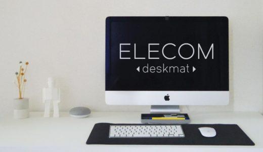 【ELECOM (エレコム) デスクマット レビュー】でか過ぎるマウスパッド!ワークスペースがより便利に。