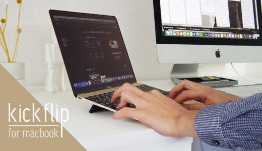 【kickflip(キックフリップ) レビュー】首や肩への負担を軽減!MacBookに取り付けました。