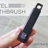 MISOKAトラベル用ブラシ_アイキャッチ