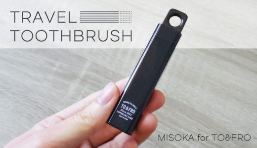 トラベルにも最適!コンパクトで清潔な携帯用歯ブラシ。[MISOKA]
