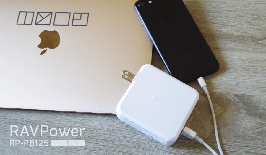 RAVPowerモバイルバッテリー_ビジュアルイメージ