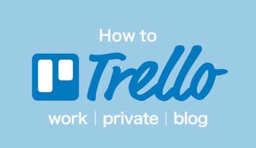 Trelloでタスク管理。仕事からプライベートまで使える万能ツールです!