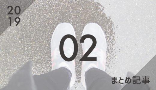 【モノコトポートの振り返り】2019年2月のモノまとめ記事。