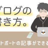 ブログの書き方_アイキャッチ