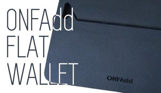 ミニマルで極薄!キャッシュレス生活にも最適な財布。[ONFAdd FLAT WALLET S]