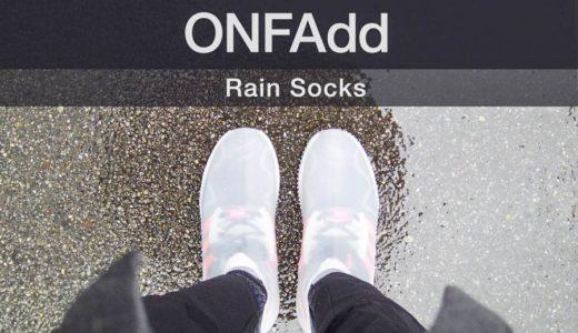 【ONFAdd RainSocks】雨から靴を守る!靴に履かせる靴下レインソックスをレビュー。