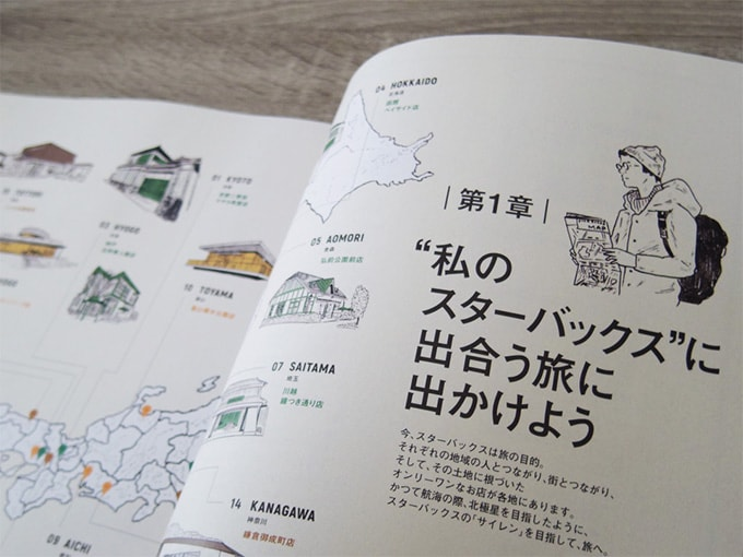 starbucks-official-book_各地域のスタバ