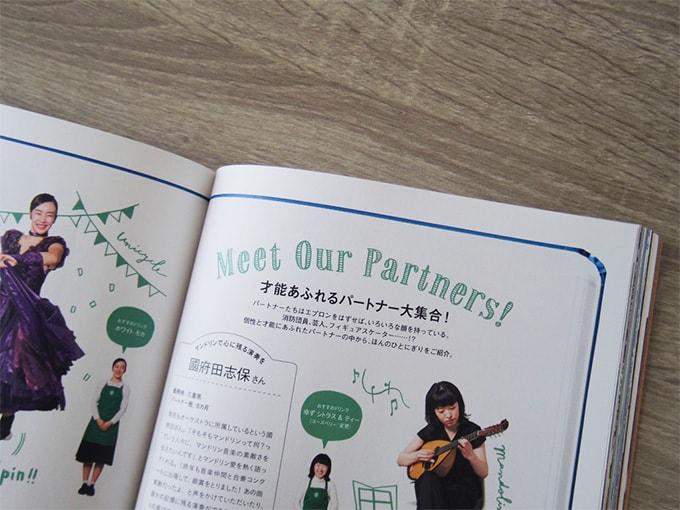 starbucks-official-book_パートナー紹介
