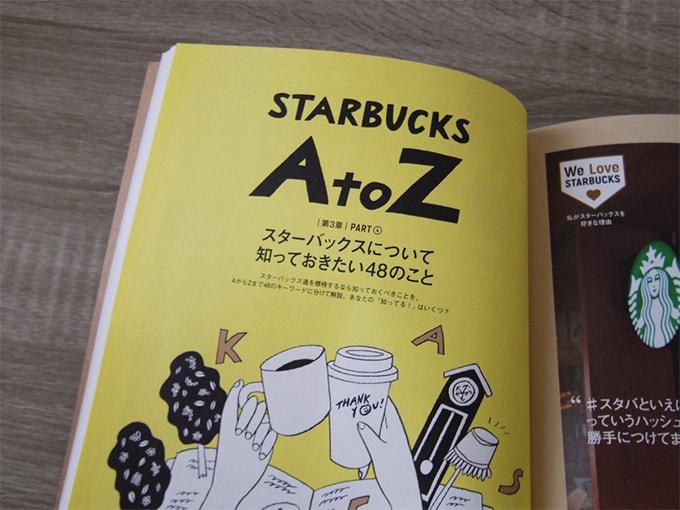 starbucks-official-book_知っておきたいこと