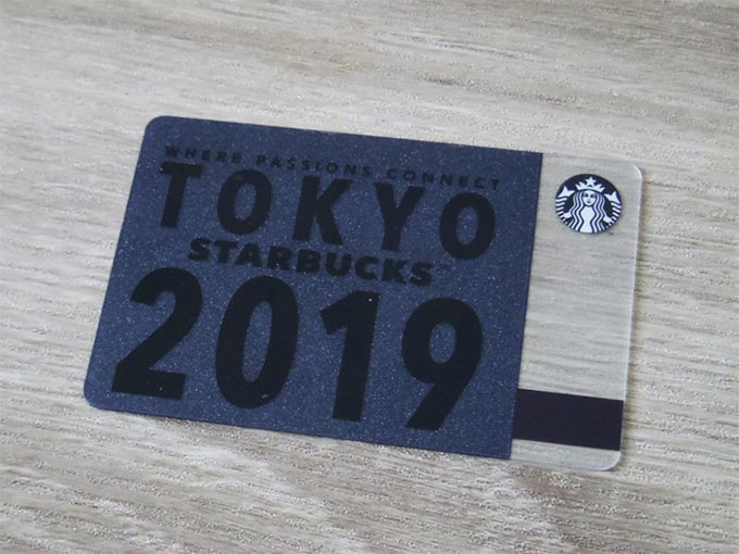 starbucks-official-book_限定カード表面