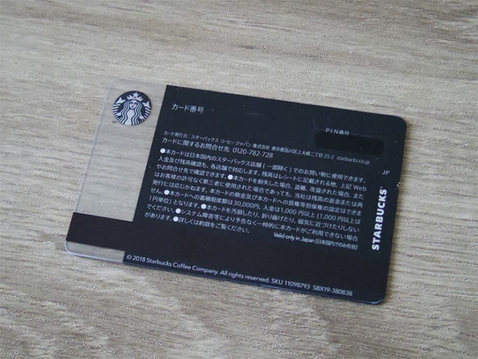 starbucks-official-book_限定カード裏面