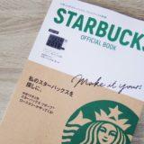 starbucks-official-book_アイキャッチ