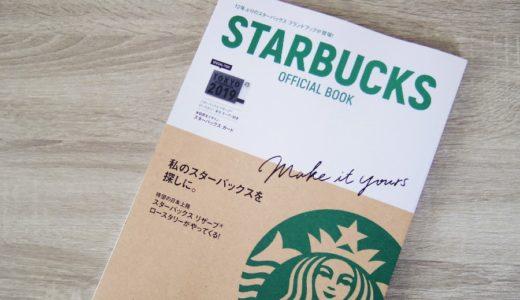 スタバファンは必見!12年ぶりとなる公式ブランドブック。[STARBUCKS OFFICIAL BOOK]