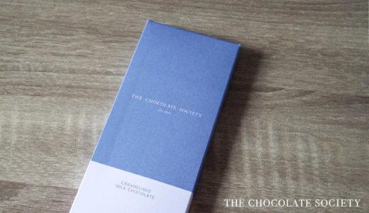【THE CHOCOLATE SOCIETY レビュー】ミニマルデザインのチョコレート!バレンタインにもおすすめ。