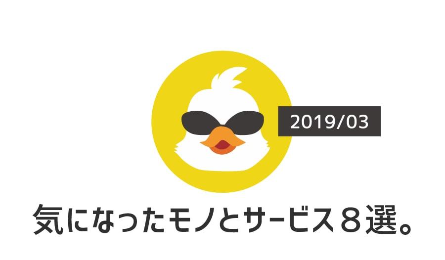 気になったモノとサービス_2019/03