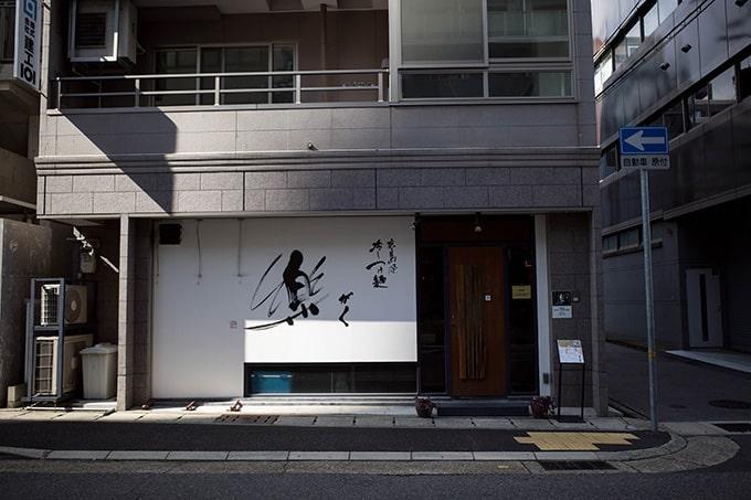 RICOH GR III(GR3)スナップ写真_つけ麺屋