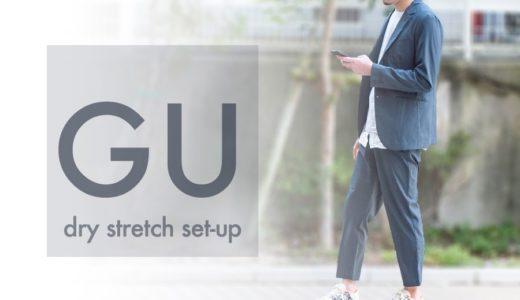 【GU セットアップ レビュー】ドライセットアップが使える!良クオリティと品のある色味です。
