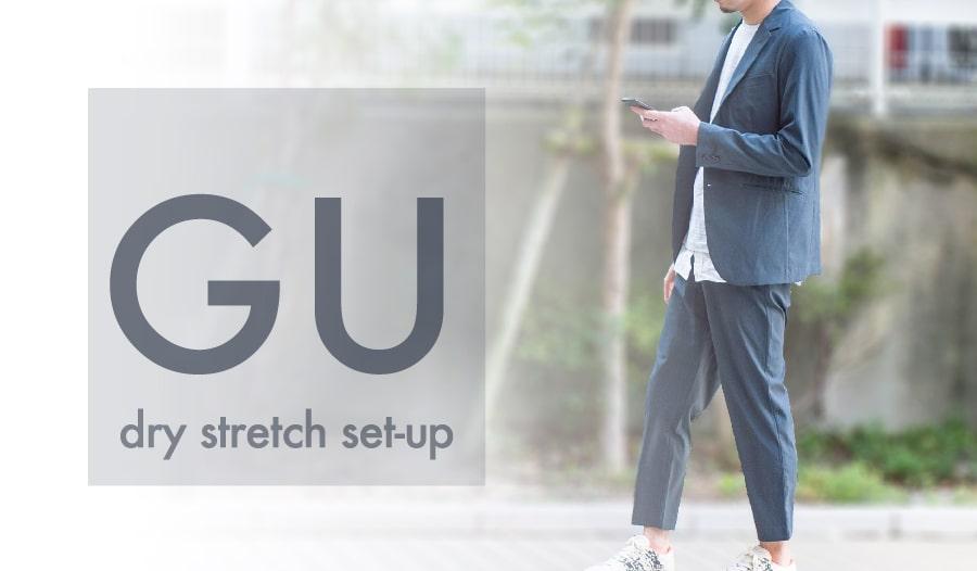 GUセットアップ_アイキャッチ