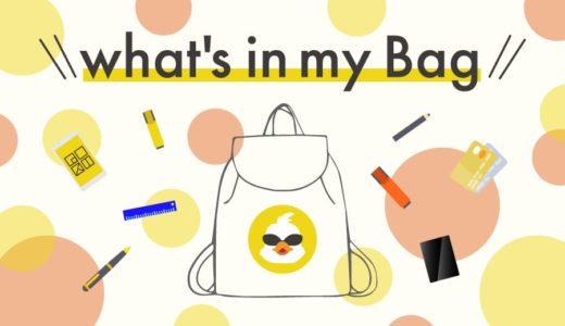 現役デザイナーのカバンの中身。コンパクトかつ実用性を重視。[what's in my Bag]