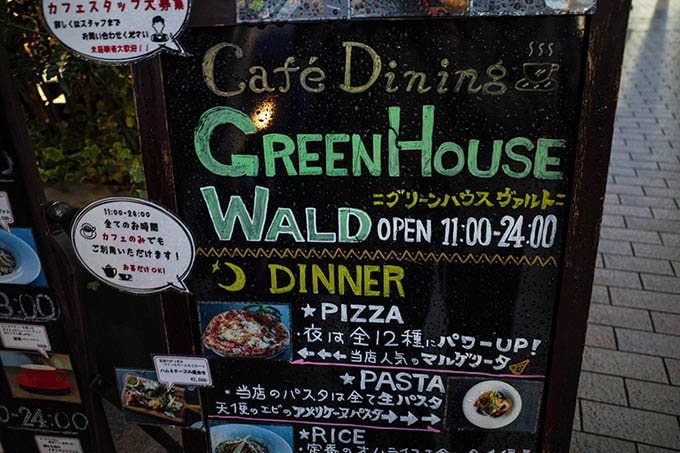神戸フォトウォーク20190330_グリーンハウス