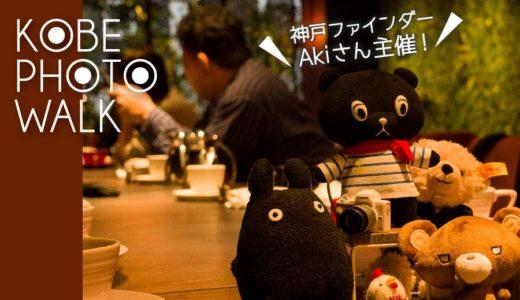 GR III(GR3)を持って神戸フォトウォークに参加しました。神戸ファインダー Akiさん主催です!